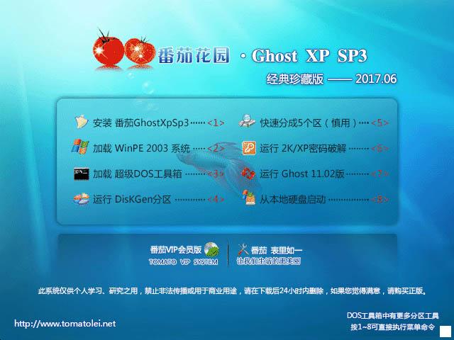 番茄花园 GHOST XP SP3 经典珍藏版 V2017.06