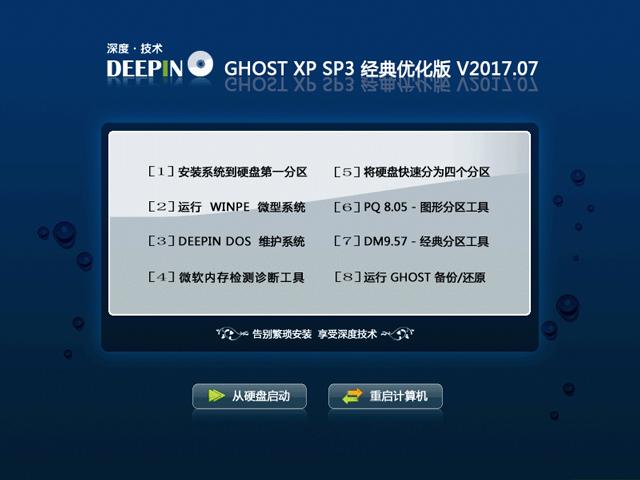 深度技术 GHOST XP SP3 经典优化版 V2017.07
