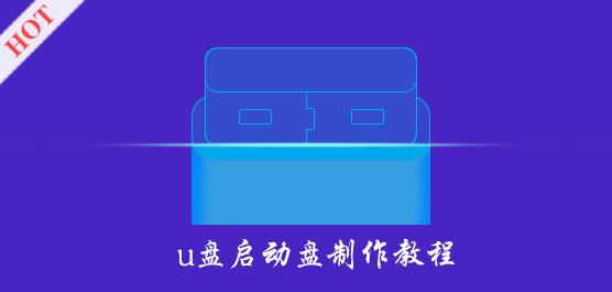u盘启动盘制作教程
