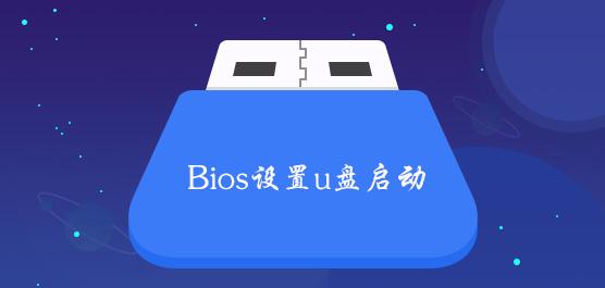 bios设置u盘启动