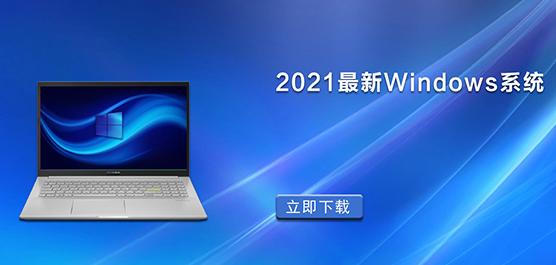2021最新windows系统