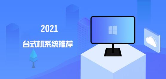 2021台式机系统推荐
