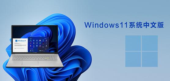 2021最新windows11系统