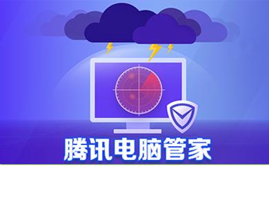 QQ电脑管家官方正式版V2021最新官方版