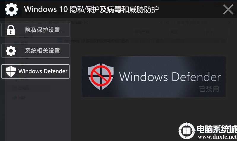 选择Windows Defender选项