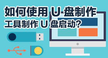U盘启动盘制作视频教程
