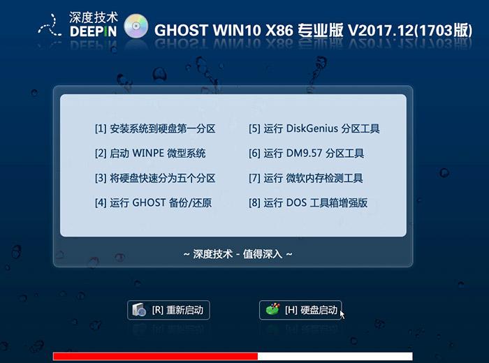 深度技术GHOST WIN10 32位 专业版 V2017.12(完美激活)