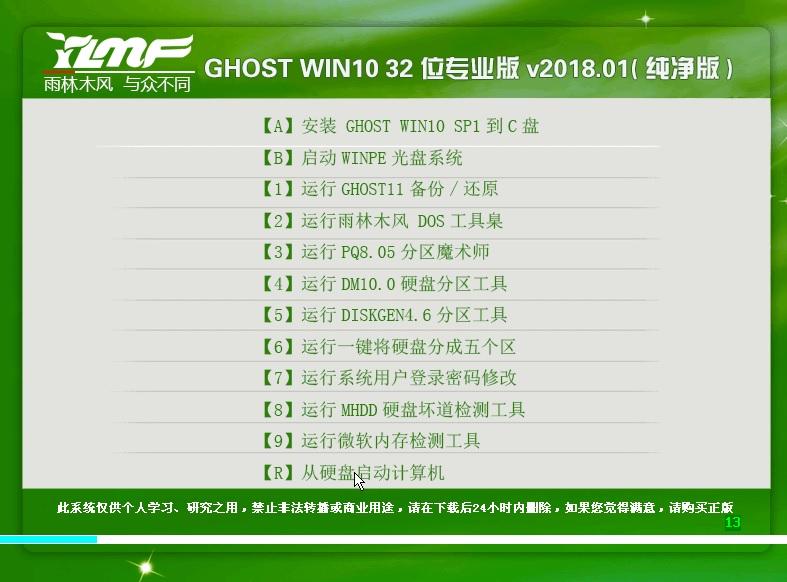 雨林木风GHOST WIN10 32位 专业版 V2018.01(纯净版)