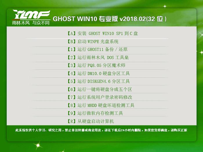 雨林木风GHOST WIN10 32位 专业版 V2018.02(免激活)