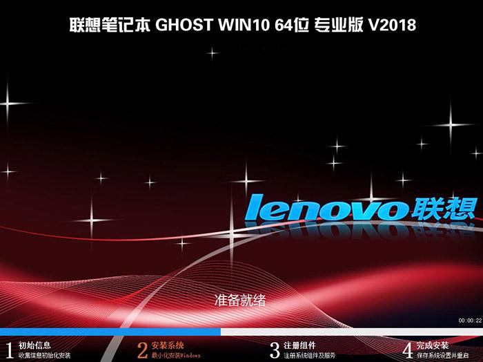 联想笔记本GHOST WIN10 64位 专业版 V2018.08(1803版)