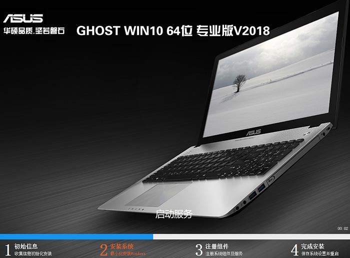 华硕笔记本GHOST WIN10 64位 专业版 V2018(完美激活)