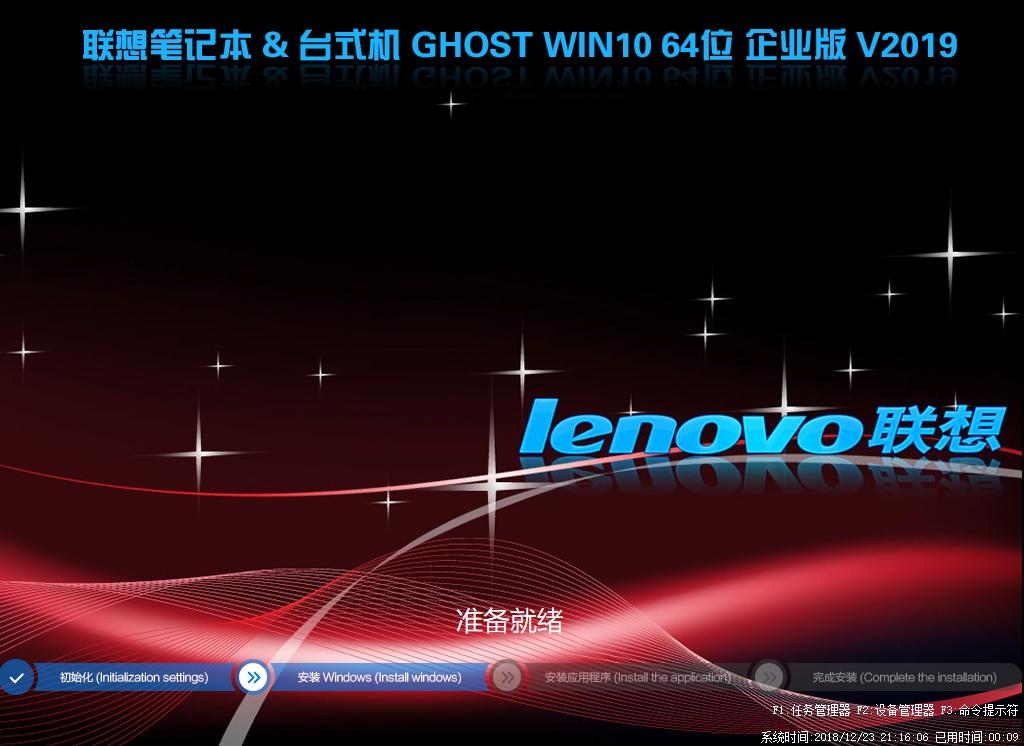 联想电脑GHOST WIN10 64位企业版LTSC V2019(1803版)