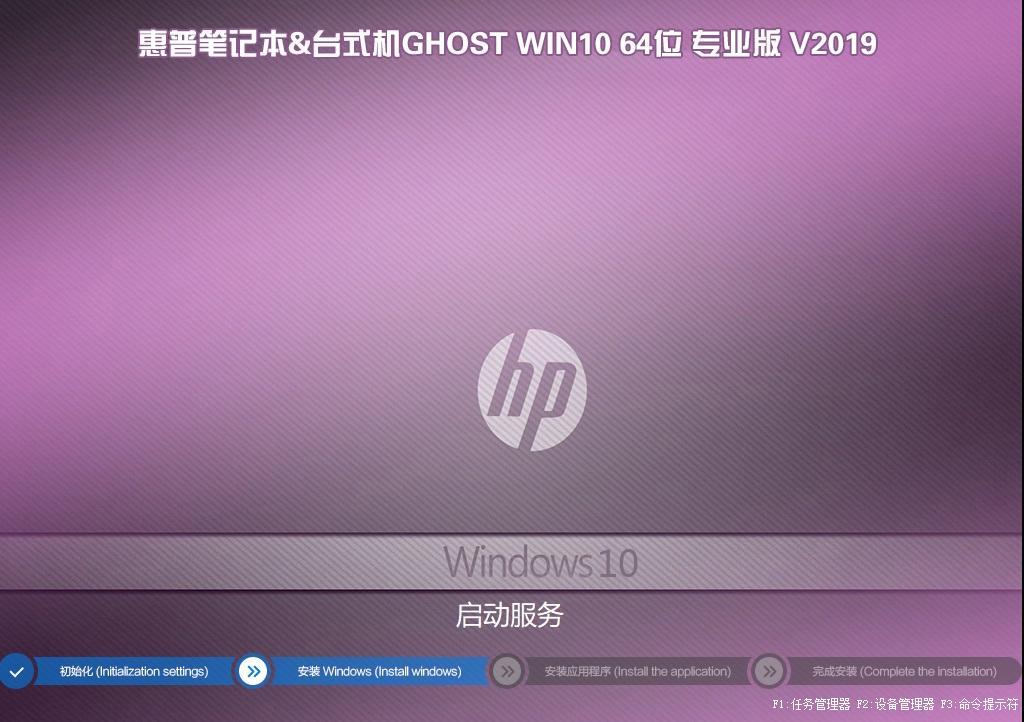 惠普战66笔记本装win10过程