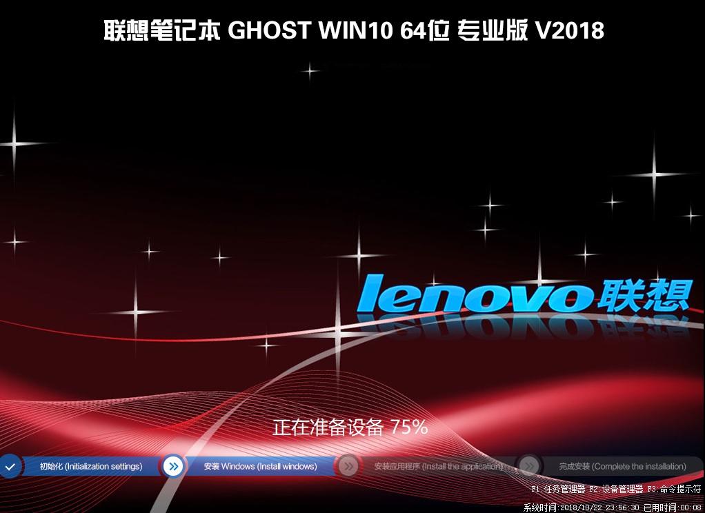 联想电脑WIN10 64位 1903专业版iso V2019.07(绝对激活)