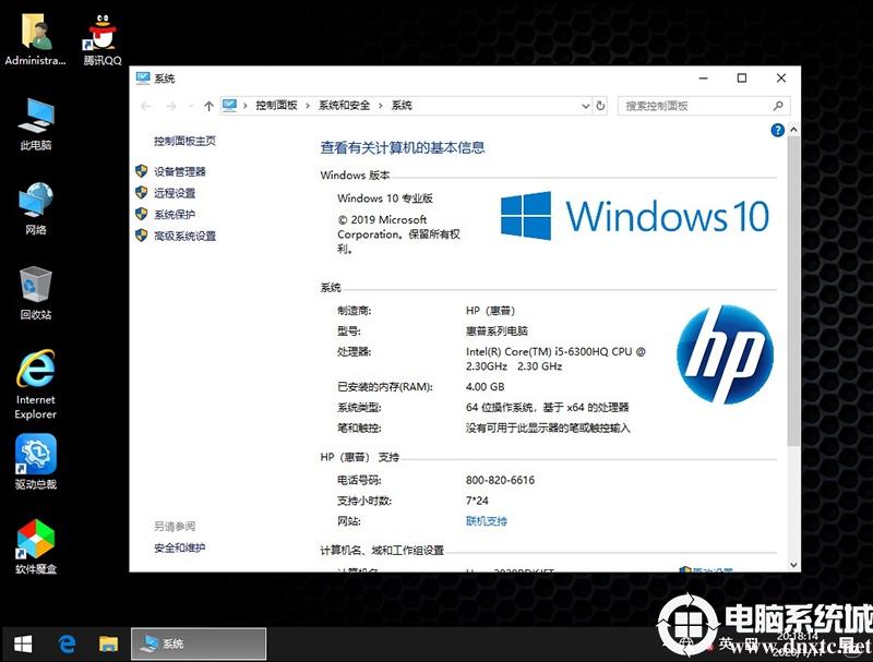 惠普win10专业版安装后桌面的图