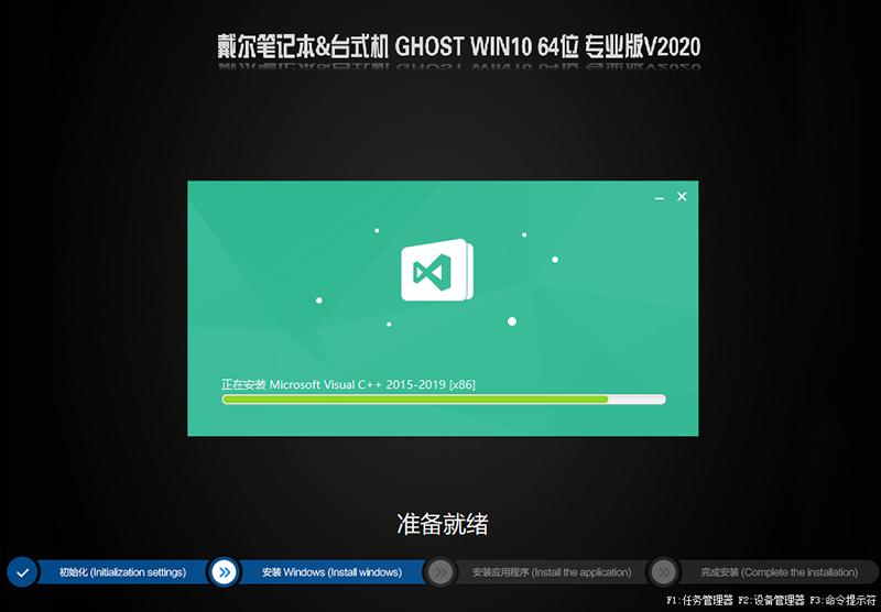 【最新】戴尔笔记本&台式机GHOST WIN10 64位专业版(2004版)