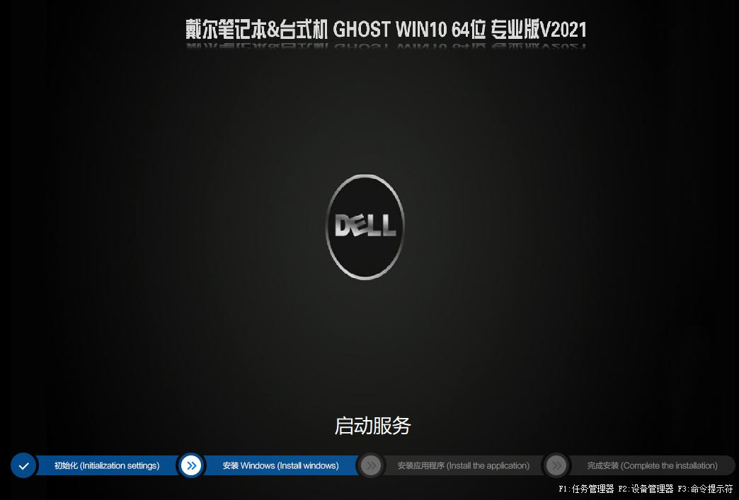 2021年戴尔电脑GHOST WIN10 64位专业版(20H2正式版)