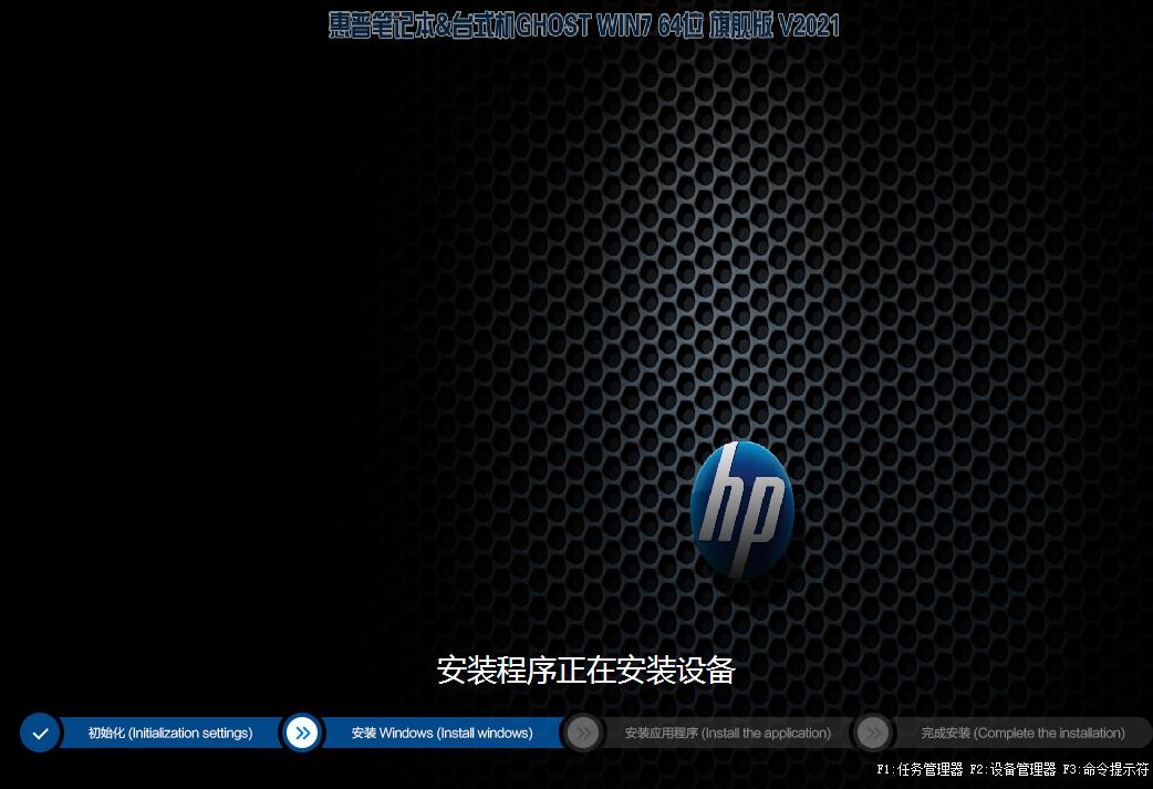 惠普电脑GHOST WIN10 64位专业版V2021.03(20H2正式版)