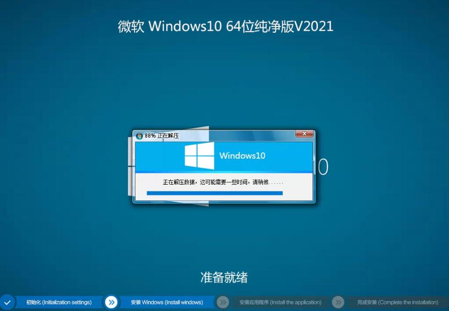 Windows10 21H1 64位纯净版安装截图