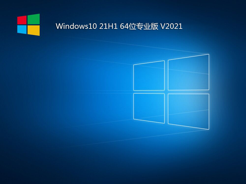 Windows10 21H1 64位专业版 V2021.06下载(21H2新图标)