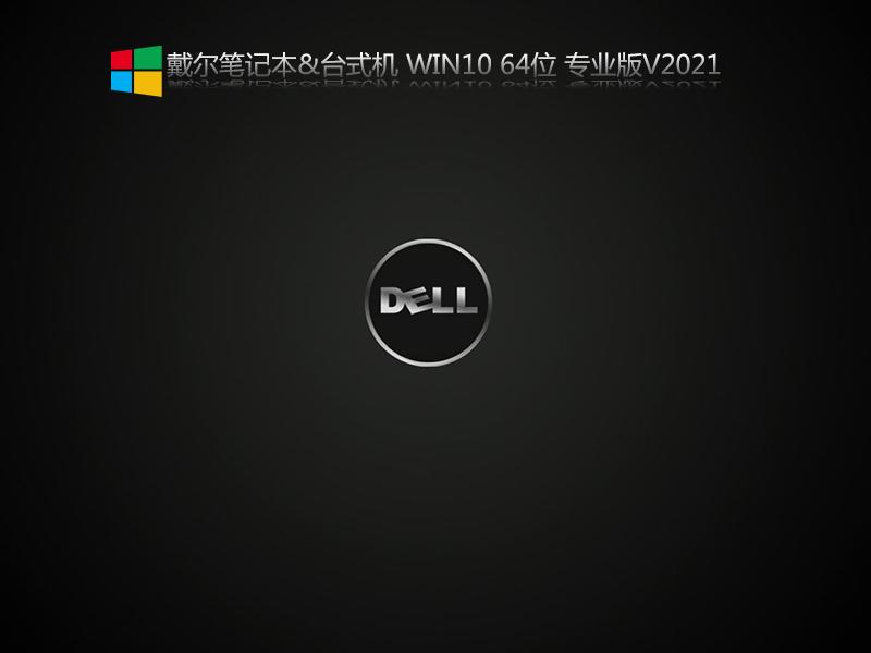 戴尔笔记本 Win10 64位专业版 V2021.06(21H1正式版)