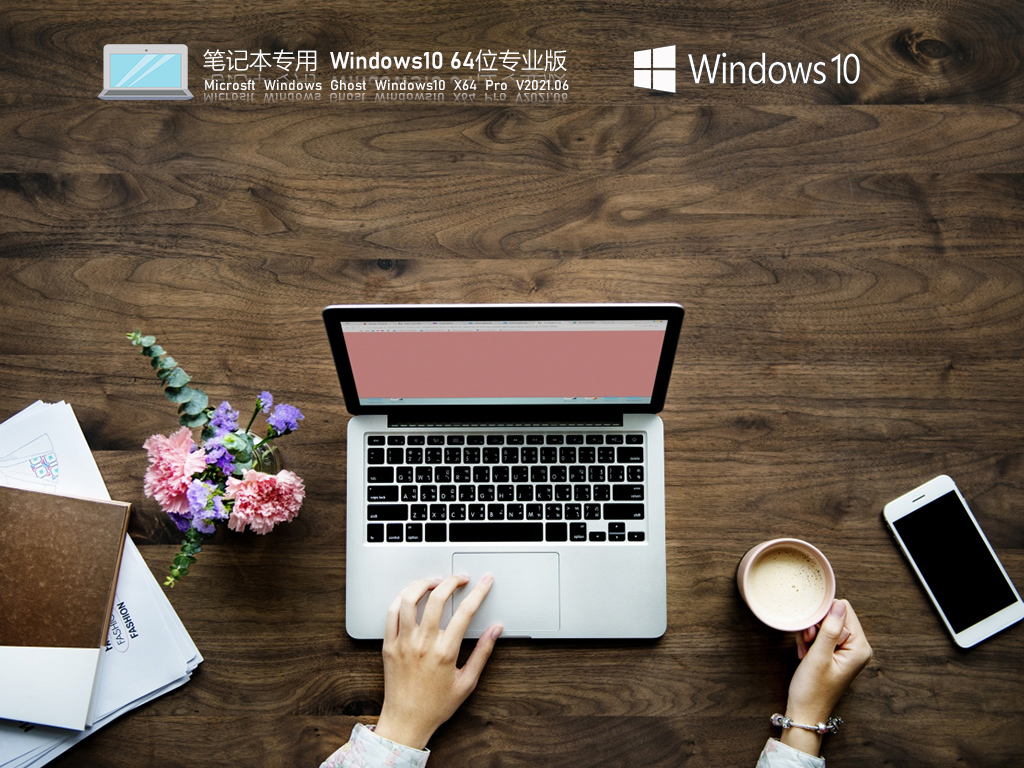 笔记本专用Win10 21H1 64专业版 V2021.08(优化版)