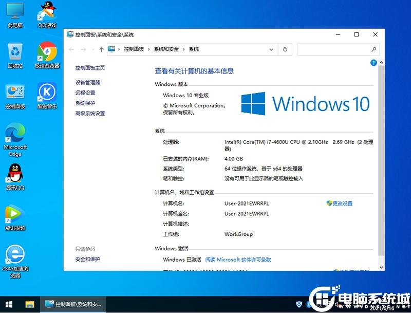 微软最新win10 21H1 64位正式版安装图集