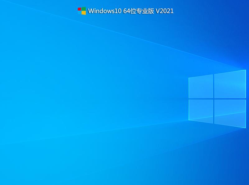 微软最新win10 21H1 64位正式版