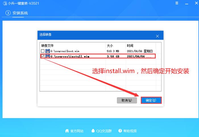选择install.wim文件