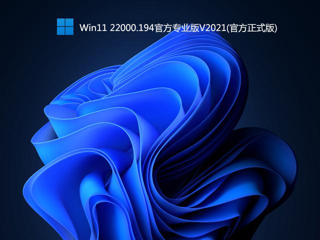 Win11 正式版下载_Win11 Build 22000.194专业版(官方正式版)