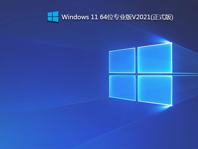 Win11专业版下载_Win11最新正式版下载V2021(支持intel vmd驱动)