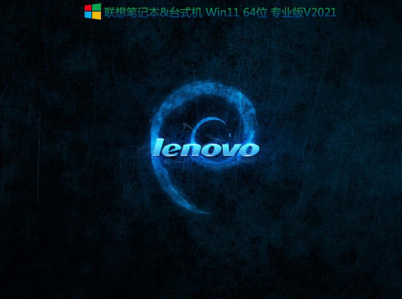 联想笔记本Win11 64位专业版 V2021.10(正式版,集成intel vmd驱动)