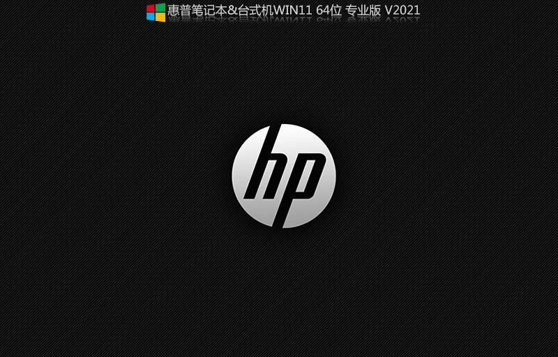 惠普笔记本Win11 64位专业版 V2021.10(集成驱动)