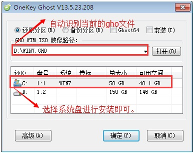 GHOST WIN7 X64 旗舰版硬盘安装教程图2