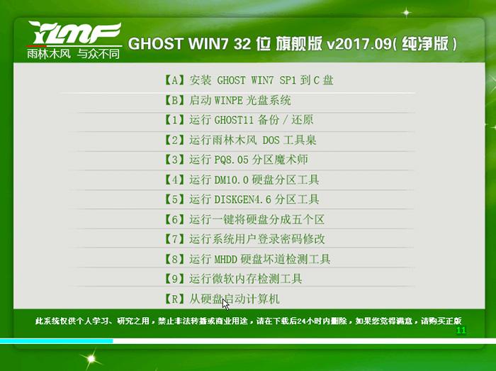 雨林木风 GHOST WIN7 32位 旗舰版 V2017.09(纯净版)