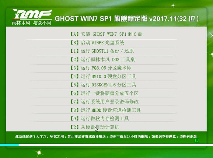 雨林木风 GHOST WIN7 32位 旗舰稳定版 V2017.11(32位)