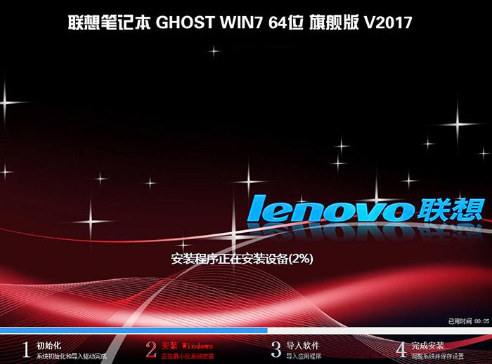 联想笔记本 GHOST WIN7 64位 旗舰版 V2017.11(新机型)