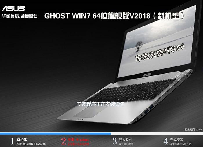 2018华硕笔记本 GHOST WIN7 64位 旗舰版(支持8代cpu集显)
