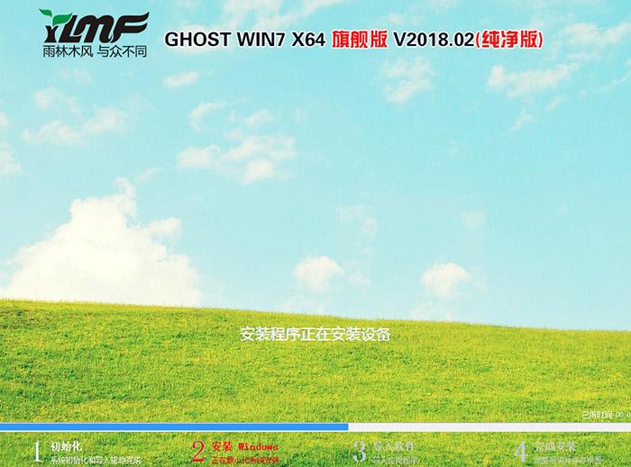 雨林木风GHOST WIN7 64位 旗舰版 V2018.02(纯净版)