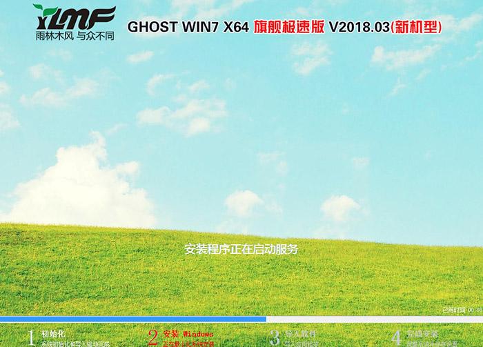 雨林木风 GHOST WIN7 64位 旗舰极速版 V2018.03(新机型)
