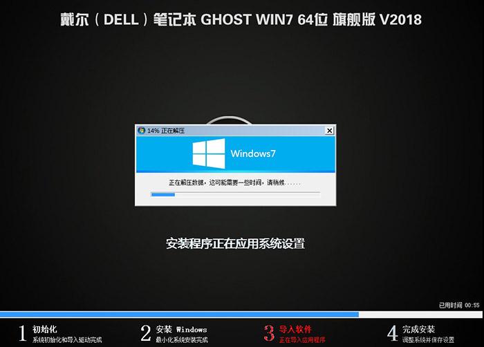 戴尔(DELL)笔记本安装图集2:软件释放安装