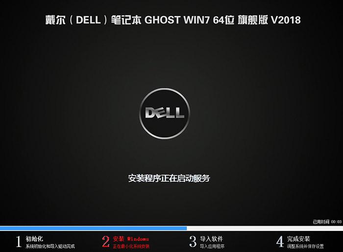 戴尔(DELL)笔记本GHOST WIN7 X64 旗舰版 V2018(64位)安装图集