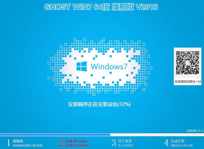 GHOST WIN7 64位旗舰版 V2018.04(64位)安装图集