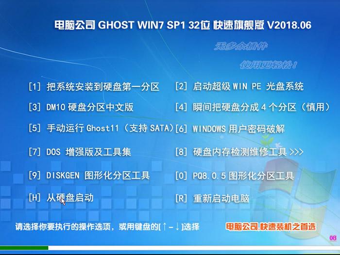 电脑公司GHOST WIN7 32位 旗舰装机版 V2018.06(32位)