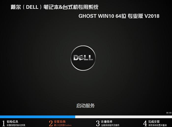戴尔笔记本GHOST WIN10 64位 专业版 V2018(完美激活)