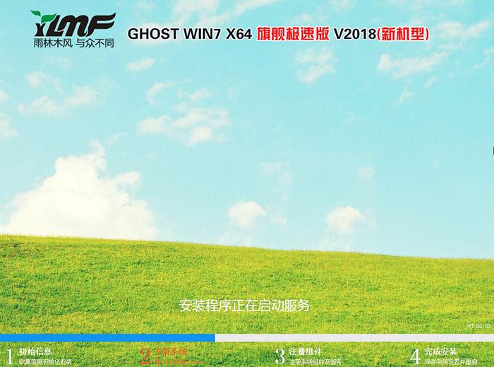 雨林木风 GHOST WIN7 SP1 64位旗舰版 V2018.10(新机型)