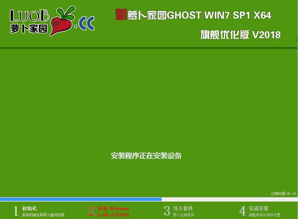 萝卜家园GHOST WIN7 64位 旗舰优化版 V2018.10(新机型)