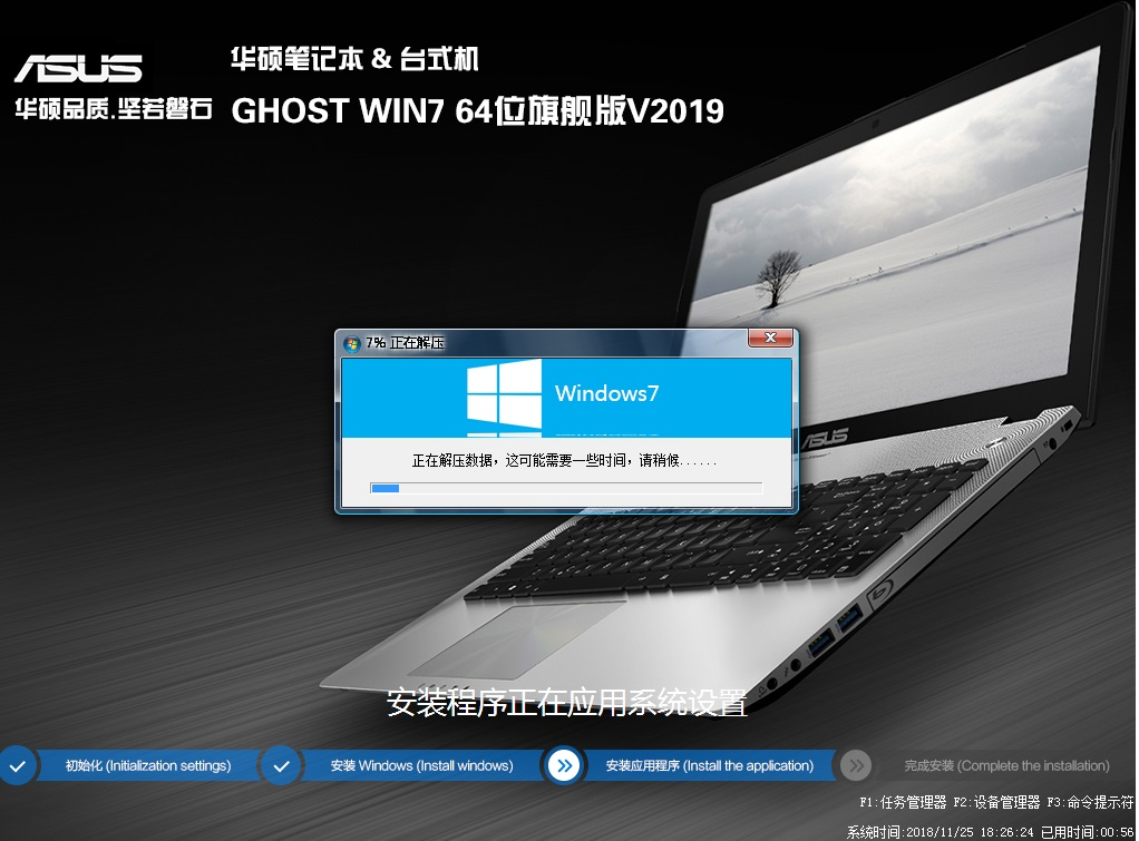 2019华硕笔记本安装图集2:软件释放安装