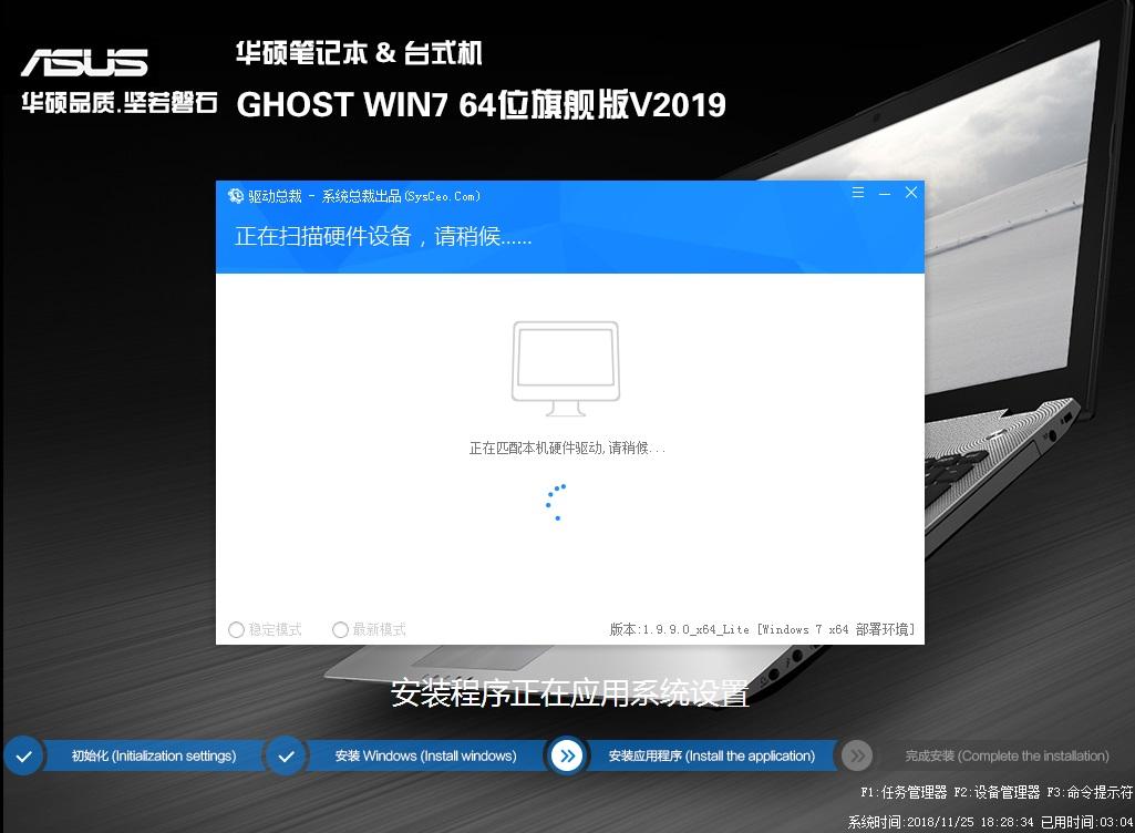 2019华硕笔记本GHOST WIN7 64位 旗舰版安装图集3:万能驱动安装