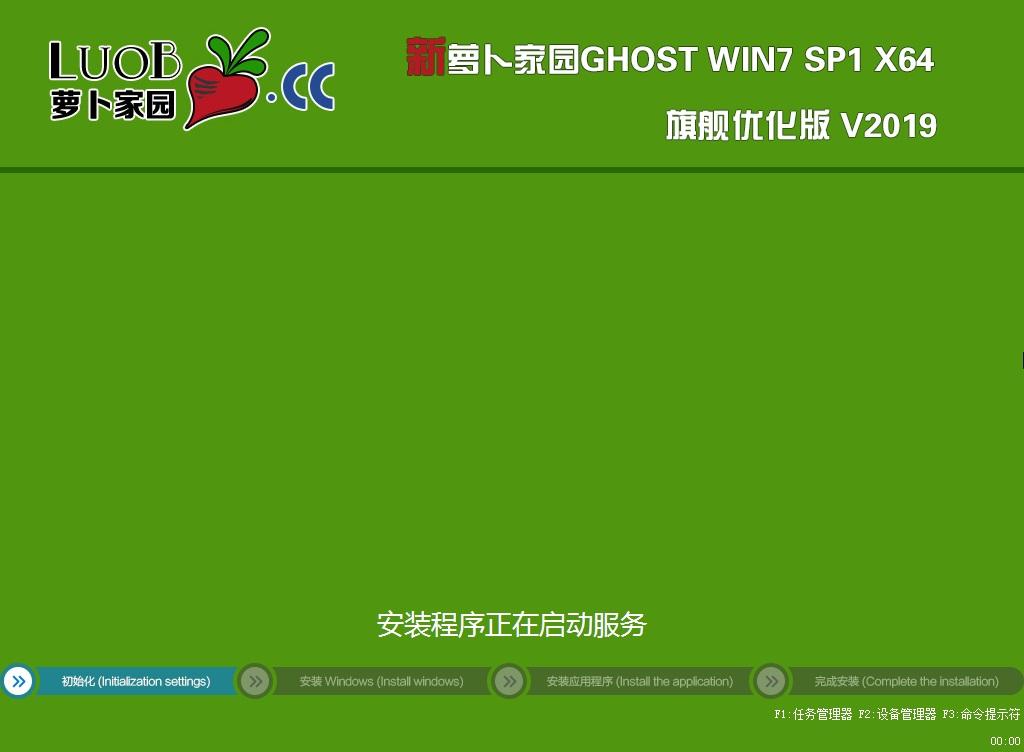 萝卜家园GHOST WIN7 X64 旗舰优化版 V2019(集成usb3.0)安装图集